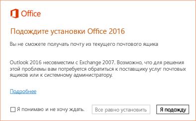 Ошибка Подождите установки Office2016