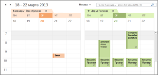 Импортированный календарь Google в Outlook