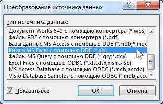 Диалоговое окно ''Преобразование источника данных''