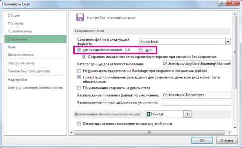 """Параметр """"Автосохранение"""" на вкладке """"Сохранение"""" в диалоговом окне """"Параметры Excel"""""""