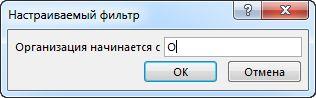 """Диалоговое окно """"Настраиваемый фильтр"""": введена буква """"Л""""."""