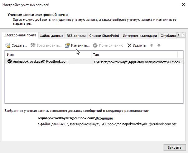 Изменение параметров учетной записи электронной почты