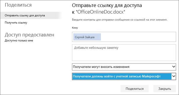 """Снимок экрана: диалоговое окно """"Общий доступ"""" с пунктом """"Получатели должны войти с учетной записью Майкрософт"""""""