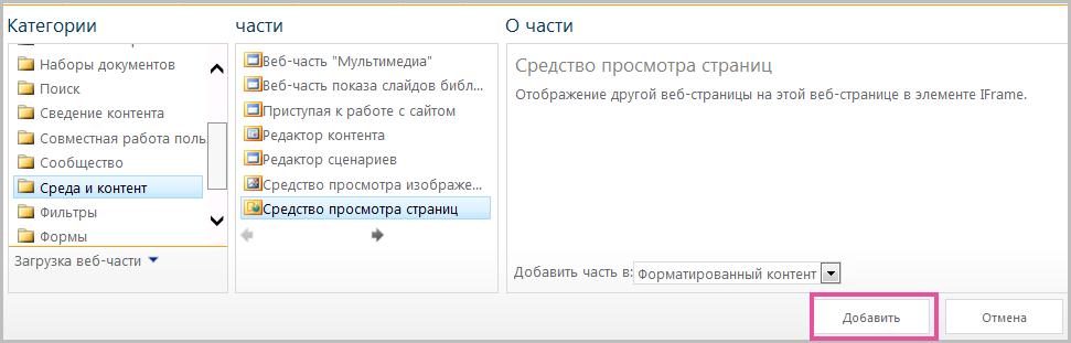 Добавление веб-части