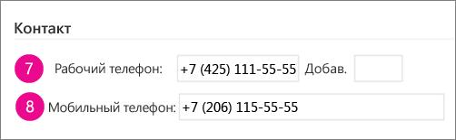 Снимок экрана: поля с номерами телефона, синхронизируемые в Yammer