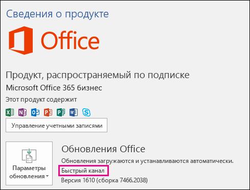 Сведения об учетной записи для подписки на Office 365 бизнес с каналом Current Channel