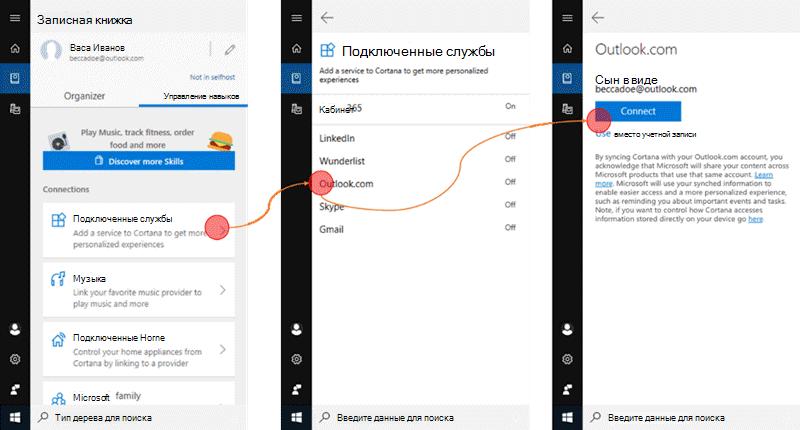 """Снимок экрана: открытие Кортаны в Windows 10 и открытие меню """"подключенные службы""""."""