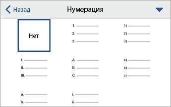 """Команда """"Нумерация"""", отображающая параметры форматирования"""