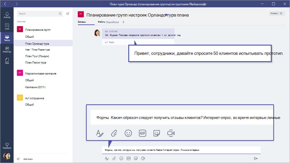 Microsoft Forms QuickPoll в группах корпорации Майкрософт