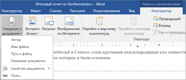 """На вкладке """"Работа с колонтитулами"""" отображаются параметры меню """"Сведения о документе""""."""