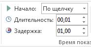 """В группе """"Время показа слайдов"""" задайте для параметра """"Начало"""" значение """"По щелчку""""."""