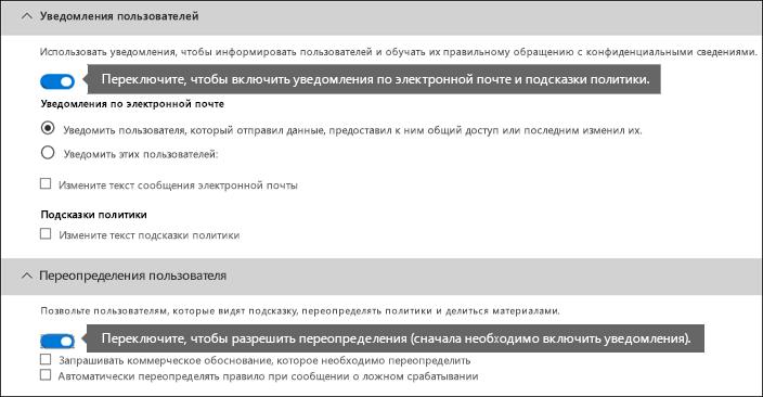 Разделы уведомлений и переопределений пользователей в редакторе правил DLP