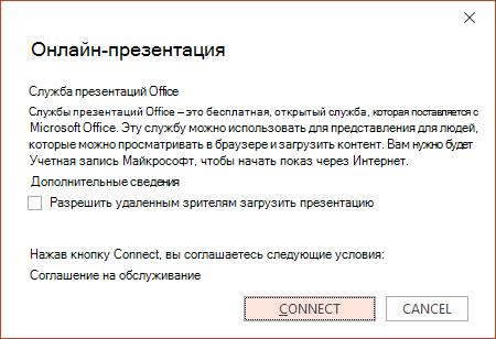 "Элемент ""Онлайн-презентация"" (""Файл""> ""Доступ"") в PowerPoint"