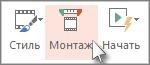 """Кнопка """"Обрезать"""""""