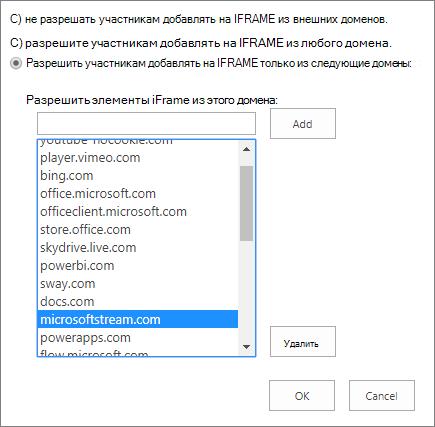 Настройка ограничений на добавление кадров iFrame