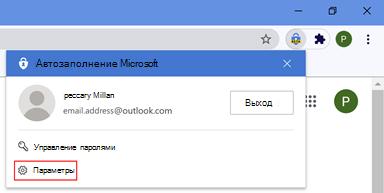 Расположение параметров расширения автозаполнеия в браузере Chrome для настольных компьютеров