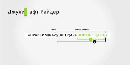 Формула для разделения имени и фамилии из слова с дефисами