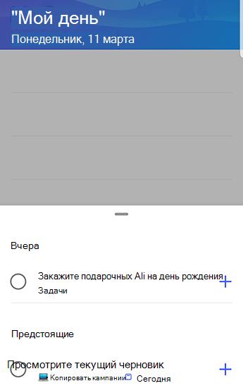 Снимок экрана с Android с предложениями, открытыми и сгруппированными по вчера и предСтоящим.