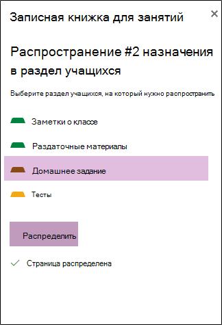 Распространение страницы параметры учащихся