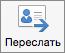 """Кнопка """"Переслать"""""""