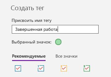 Создание пользовательских тегов в OneNote для Windows 10