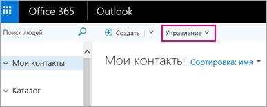 """Изображение страницы """"Люди"""" в Outlook в Интернете"""