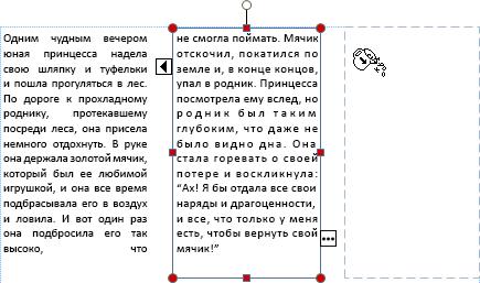 Снимок экрана: текстовое поле с оставшимся текстом, готовым к заливке в другое текстовое поле