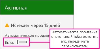 Снимок экрана: подписка, для которой показан переключатель автоматического возобновления