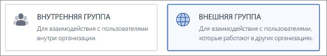 Снимок экрана, на котором показаны варианты для создания внутренней или внешней группы