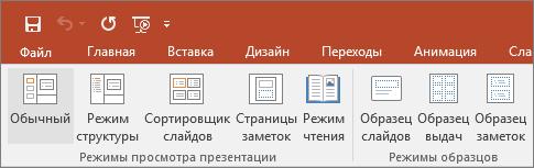 """Меню """"Вид"""" в PowerPoint"""
