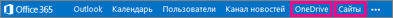 """Навигация Office 365 в разделах """"OneDrive для бизнеса"""" и """"Сайты"""""""