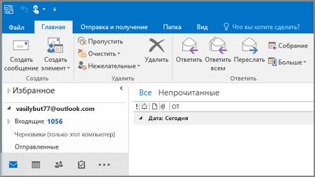 Учетная запись Outlook.com в Outlook2016.