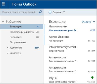 Главный экран Outlook.com или Hotmail.com