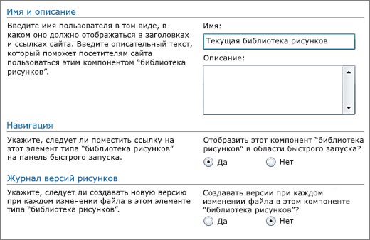Диалоговое окно с полями для ввода имени и описания и параметрами, определяющими навигацию (размещение ссылки на панели быстрого запуска) и управление версиями.