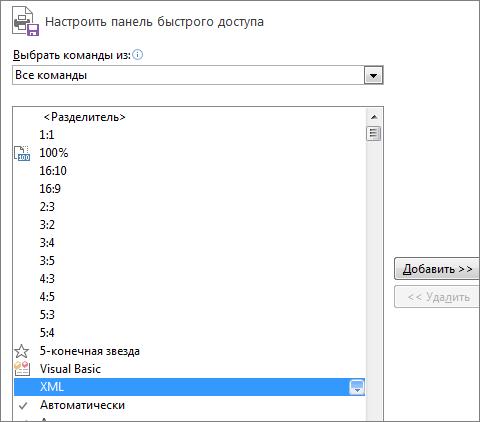 """В списке команд выберите XML и нажмите кнопку """"Добавить""""."""