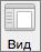"""Кнопка """"Вид"""" в окне параметров Word"""