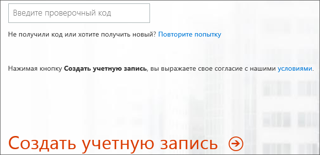 """Страница """"Докажите, что вы не робот"""". Укажите номер телефона, чтобы получать проверочный код, а затем введите его. На этом регистрация будет завершена."""