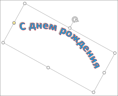 Поворот объекта WordArt с помощью маркера поворота