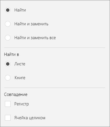 Дополнительные параметры поиска в Excel Mobile.