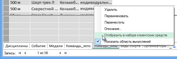 Скрытие таблицы из клиентских средств Excel