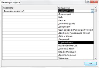 Вставка вопроса в диалоговое окно параметров запроса