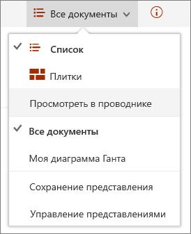 Представления SharePoint Online в браузере Internet Explorer 11