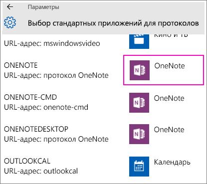 Снимок экрана: протоколы OneNote в параметрах Windows 10.