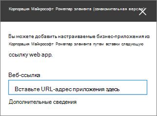 Область свойств Power Apps