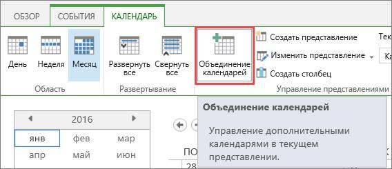 "Кнопка ""Объединение календарей"" на ленте"