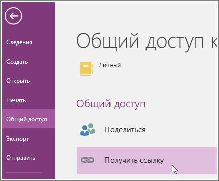 Снимок экрана: интерфейс получения ссылки для общего доступа в OneNote2016.
