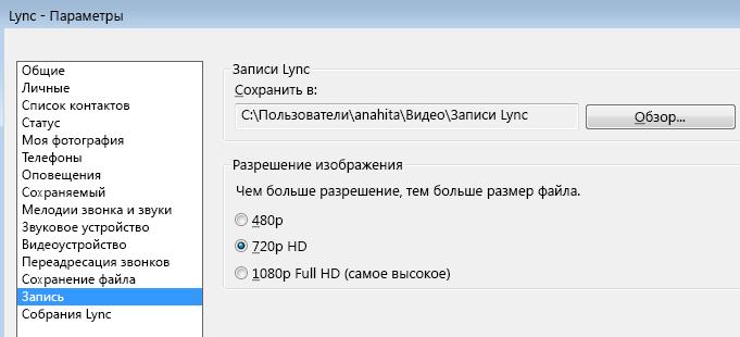 Снимок экрана настройки разрешения и папки для записей