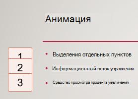 Числа в полях слева, заключенного в указывают присутствия анимации на слайде.