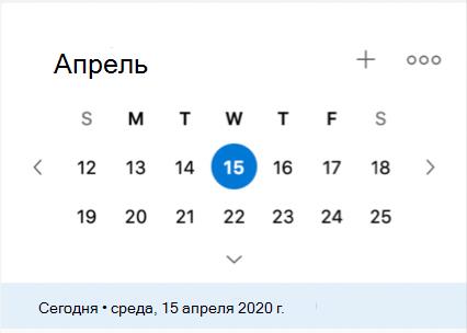 мини календарь