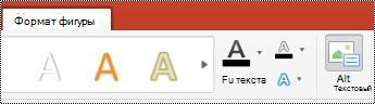 "Кнопка ""заМещающий текст"" для фигур на ленте в PowerPoint для Mac"